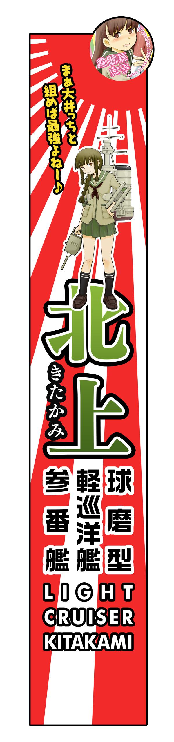 北上タスキ遊び方紹介用表.jpg