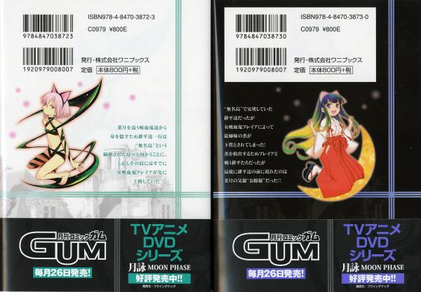 NewTsukuyomi56ura.jpg