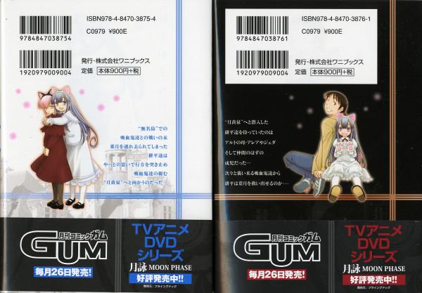 NewTsukuyomi78ura.jpg